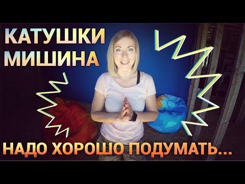 Катушки Мишина. ВЕРЬТЕ ТОЛЬКО СЕБЕ! Видео для думающих зрителей.