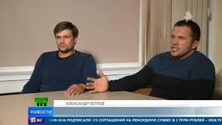 Роковая поездка: Боширов и Петров рассказали, что делали в Солсбери