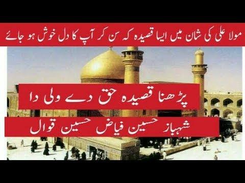 Parhna Qaseeda haq De Wali Da l New Manqabat 13 Rajab