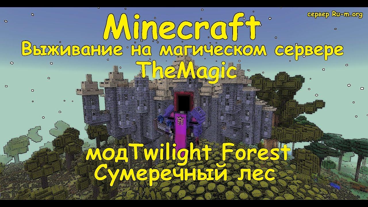 Скачать лаунчер с модом twilight forest
