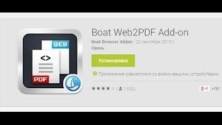 Как сохранить Web страницу в PDF в Boat Browser