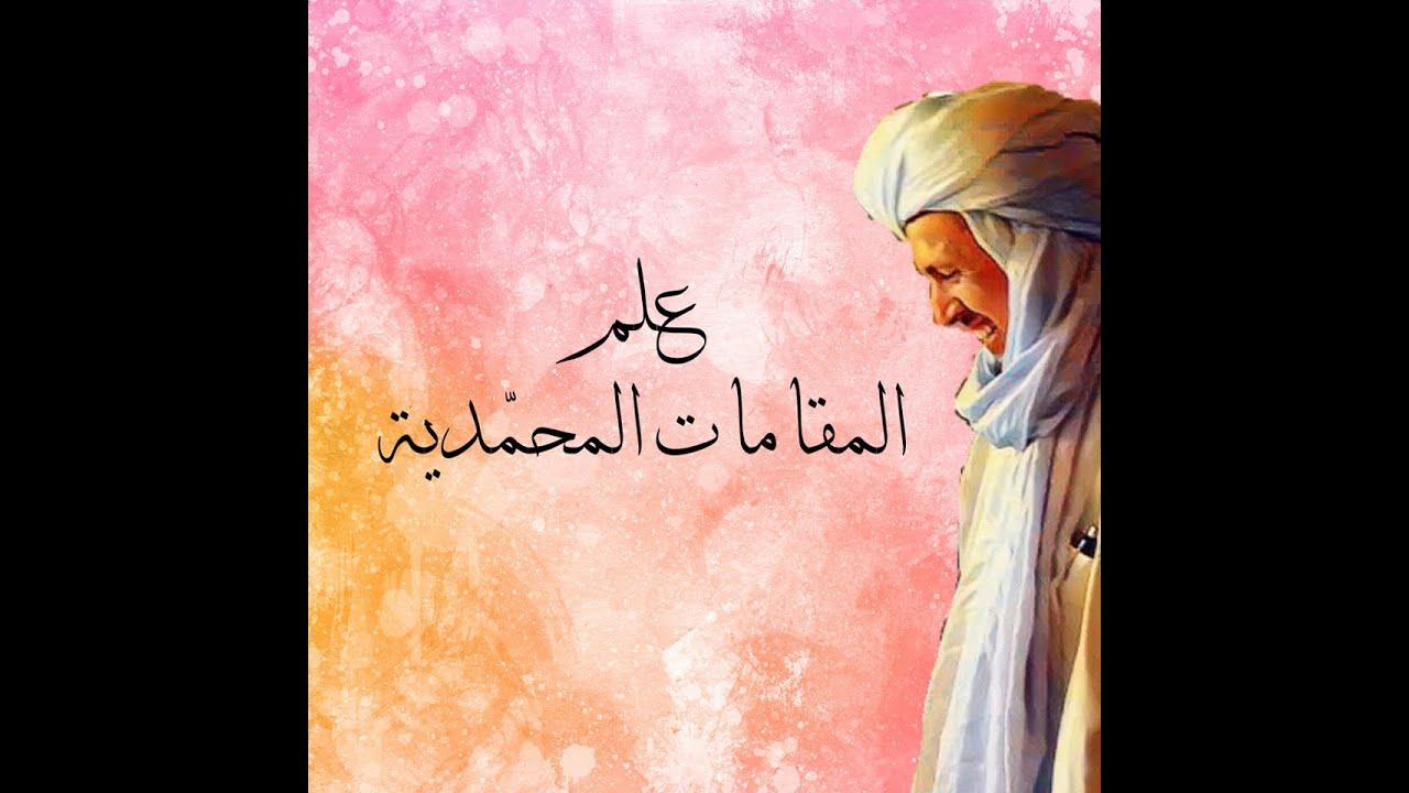 علم المقامات المحمّدية الدرس الثاني الطور الجسماني باب تحقيق توحيده ﷺ