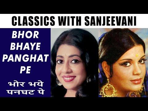 Bhor bhaye panghat pe by Sanjeevani Bhelande with ZEENAT AMAN