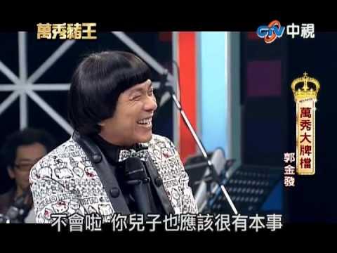 20130928萬秀豬王 萬秀大排檔-郭金發&梅東生(1/2)