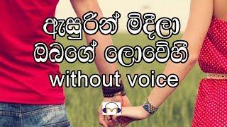 asurin mideela (without voice) ඇසුරින් මිදීලා