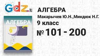 № 101-200 - Алгебра 9 класс Макарычев