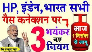 ध्यान से सुनो  ! रसोई गैस सिलेंडर के नियमो में भयंकर बदलाव  LPG News  pm modi HP indane Bharat Price