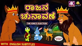 Kannada Moral Stories for Kids - ರಾಜನ ಚುನಾವಣೆ | King
