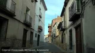 Путешествия на машине по Испании, дороги и достопримечательности, часть 2, Сергей Езовский(Мое Агентство Недвижимости