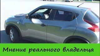 Nissan Juke - Мнение Реального Владельца