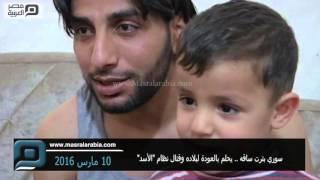 """مصر العربية   سوري بترت ساقه .. يحلم بالعودة لبلاده وقتال نظام """"الأسد"""""""
