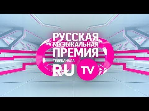 8 Русская Музыкальная