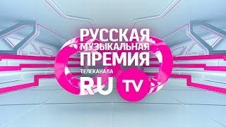 8 Русская Музыкальная Премия Телеканала RU.TV
