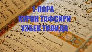 1 ПОРА КУРОН ТАФСИРИ 1 PORA QURON TAFSIRI