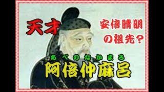 【歴史上の偉人】安倍晴明は超難関と言われた科挙の試験に外国人でありながら合格し皇帝の諫言役や現在のベトナムの長官に任命されるなどその能力をいかんなく発揮しました。。
