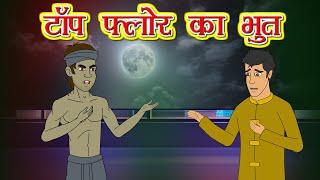 टॉप फ़्लोर का भूत l Hindi Kahaniya | Bedtime Moral stories l HIndi fairy tales l Toonkids Hindi