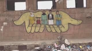 �لاش دعم التعليم - اليمن