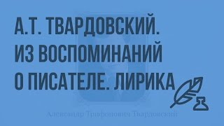 А.Т. Твардовский. Из воспоминаний о писателе. Лирика. Видеоурок по литературе 7 класс