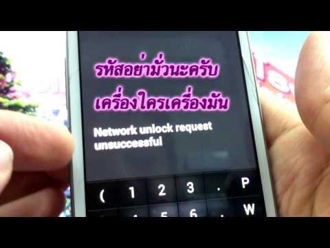 แก้ล็อคซิม มือถือ Samsung T999 ต่างประเทศ  Network unlock Pin ซัมซุง USA Galaxy S3