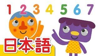 セブンステップ「seven steps」 童謡 super simple 日本語