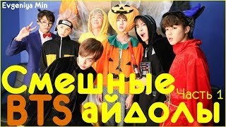 KPOP| СМЕШНЫЕ BTS #1|TRY NOT TO LAUGH CHALLENGE| funny moments