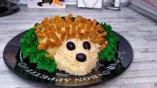 Салат на праздничный стол - МИСТЕР ЁЖ / рецепты салатов / закусок