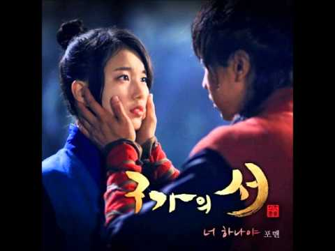 [INSTRUMENTAL] Only You OST