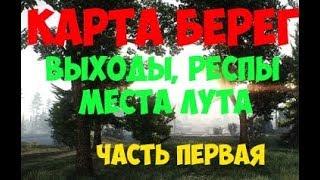 Скачать Escape From Tarkov Карта Берег выходы места лута нычки Часть 1