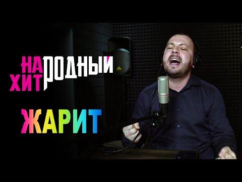 """Я. СУМИШЕВСКИЙ """"ЖАРИТ""""/Народный Хит"""