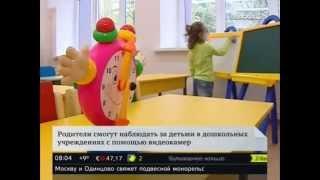Родители смогут следить за малышами в детсадах онлайн