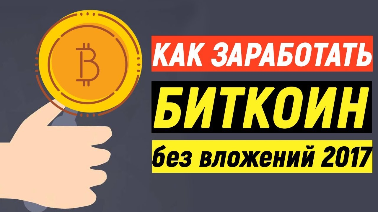 Как получить биткоин без вложений форекс уникальная стратегия в