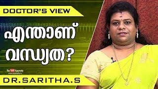 എന്താണ് വന്ധ്യത ? | Dr. Saritha S | Doctor's View | Ladies Hour | Kaumudy TV