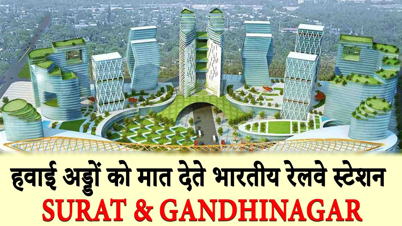 Redevelopment of Surat and Gandhinagar railway stations | Mega projects in India | Gujarat