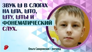 Логопед. Учим ребенка произносить звук Ш в слогах. Развитие фонематического слуха с усложнением