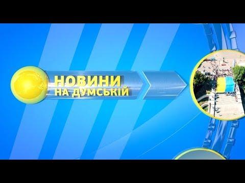 DumskayaTV: Випуск новин 17.01.2019