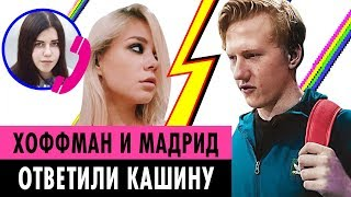 ХОФФМАН И МАДРИД ОТВЕТИЛИ ДАНЕ КАШИНУ
