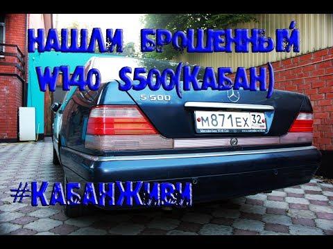 Нашли брошенный mercedes w140 s500 (кабан). #Кабанживи. Часть 3.