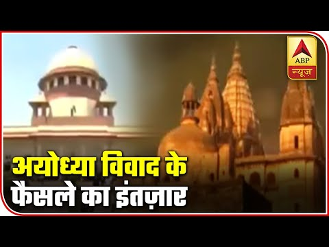 Countdown Begins For Ayodhya Dispute | ABP News