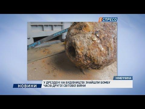 У Дрездені на будівництві знайшли бомбу часів Другої світової війни