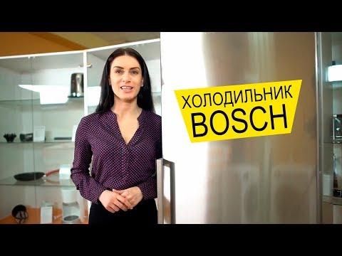 видео: bosch kgn39xi38 - Обзор Холодильника, Новинка 2017 | palladium.ua