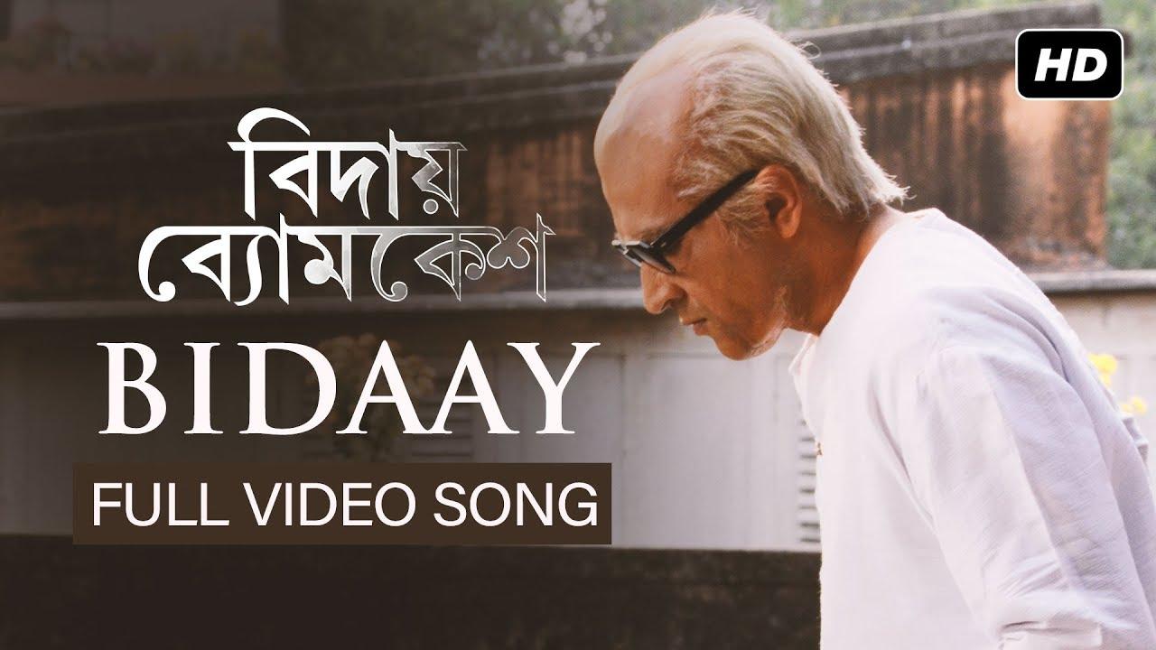Download Bidaay (বিদায়) | Bidaay Byomkesh | Full Video Song | Abir | Sohini | Joy | Bidipta | Saqi | SVF