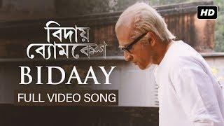 Bidaay (বিদায়)   Bidaay Byomkesh   Full Video Song   Abir   Sohini   Joy   Bidipta   Saqi   SVF