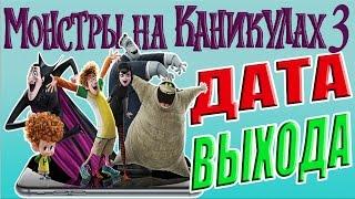 Монстры На Каникулах 3 Дата Выхода Мультфильма | #МонстрыНаКаникулах