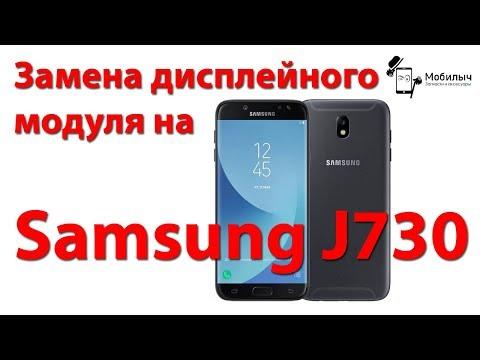 Замена экрана Samsung J730 Galaxy J7 2017