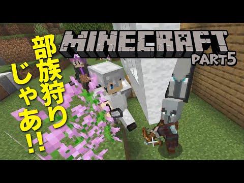 【マイクラ】#5 パンを作ろう!大!収穫祭!~クモと決着をつける男たち~【Minecraft】