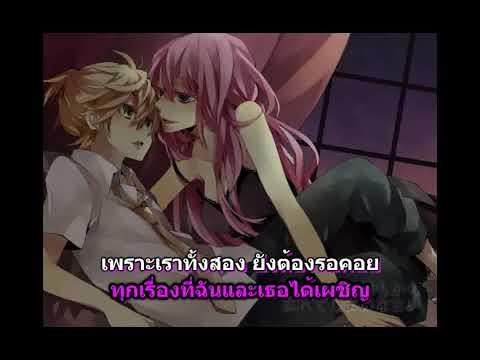 【Karaoke】Perfect Crime (Thai ver) off vocal