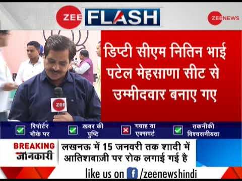 Gujarat Polls: BJP releases first list of candidates   गुजरात: बीजेपी उम्मीदवारों की पहली सूची जारी