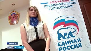 В Кузбассе прошло предварительное голосование