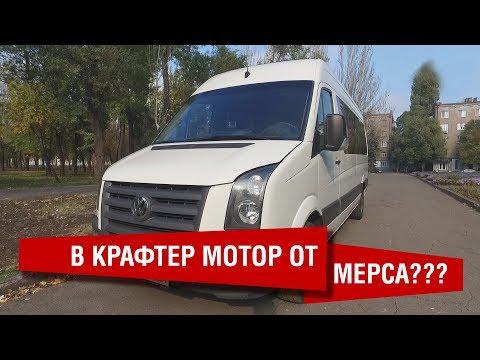 volkswagen крафтер с