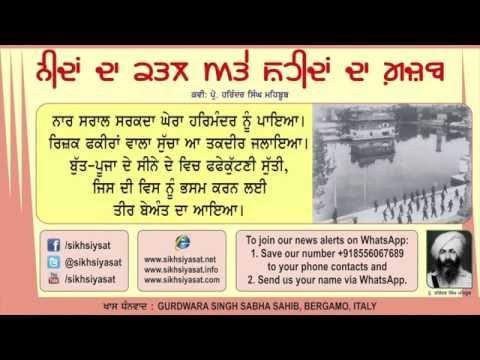 Punjabi Gurmukhi Unicode Font Converter   Free Font Converter   Sikh